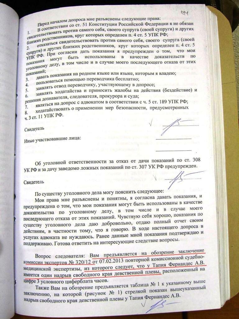 Судебное поручение о допросе свидетелей по гражданскому делу